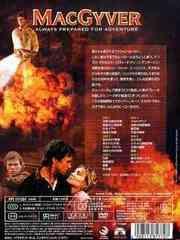 送料無料有/[DVD]/冒険野郎マクガイバー シーズン1 [日本語完全版]/TVドラマ/PPS-111301