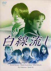 送料無料有/[DVD]/白線流し DVD-BOX/TVドラマ/PCBC-50209