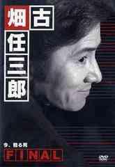 送料無料有/[DVD]/古畑任三郎FINAL 「今、甦る死」/TVドラマ/PCBC-51025