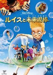 送料無料有/[DVD]/ルイスと未来泥棒/ディズニー/VWDS-5334