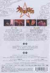 送料無料有/[DVD]/「少年陰陽師」DVD 窮奇編 第1巻 [通常版]/アニメ/FCBC-50