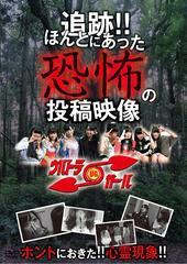 送料無料有/[DVD]/追跡!! ほんとにあった恐怖の投稿映像 vol.1/ドキュメンタリー/TKYV-20