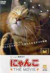 送料無料有/[DVD]/にゃんこ THE MOVIE/邦画/PCBC-51019