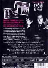 [DVD]/エド・ウッド/洋画/VWDS-4288