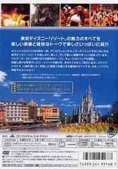 送料無料有/[DVD]/エンジョイ! 東京ディズニーリゾート オフィシャルガイド 完全リニューアル版/ディズニー/VWDS-5168