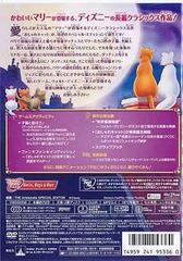 送料無料有/[DVD]/おしゃれキャット スペシャル・エディション/ディズニー/VWDS-5336