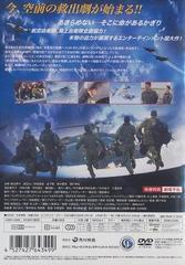 送料無料有/[DVD]/空へ-救いの翼 RESCUE WINGS- [通常版]/邦画/ASBY-4349