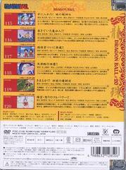 送料無料有/[DVD]/DRAGON BALL #20/アニメ/PCBC-51160