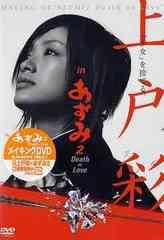 送料無料有/[DVD]/上戸彩 in あずみ2 Death or Love メイキングDVD/邦画 (メイキング)/ASBY-2936