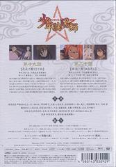 送料無料有/「少年陰陽師」DVD 風音編 第4巻 [通常版]/アニメ/FCBC-59