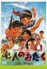 送料無料有/[DVD]/七人のおたく cult seven/邦画/PCBC-50195