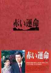 送料無料有/[DVD]/赤い運命 DVD-BOX/TVドラマ/PCBP-60044