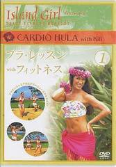送料無料有/Island Girl フラ・レッスン with フィットネス DANCE FITNESS WORKOUT (1)/趣味教養/DNN-1231