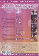 送料無料有/[DVD]/Hello! Project/『歌ドキッ! 〜POP CLASSICS〜』 Vol.5/EPBE-5267