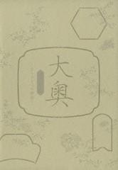 送料無料有/[DVD]/大奥スペシャル 〜もうひとつの物語〜/TVドラマ/PCBC-51181