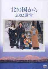 送料無料有/[DVD]/北の国から 2002 遺言/TVドラマ/PCBC-50366