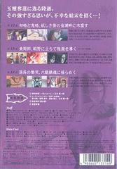送料無料有/鋼鉄三国志 Vol.5/アニメ/GBBA-16