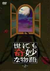 送料無料有/[DVD]/世にも奇妙な物語 2/TVドラマ/PCBC-51256
