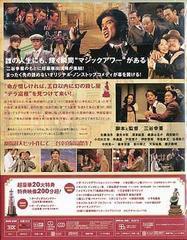 送料無料有/ザ・マジックアワー スペシャル・エディション/邦画/PCBC-51426