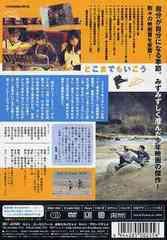 送料無料有/[DVD]/どこまでもいこう/邦画/BWD-1255