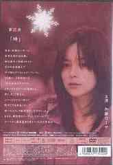 送料無料有/Yoshi原作『翼の折れた天使たち』 第三夜「時」/TVドラマ/PCBC-51285