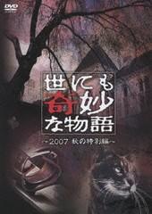 送料無料有/世にも奇妙な物語 2007秋の特別編/TVドラマ/PCBC-51357