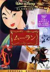 送料無料有/[DVD]/ムーラン スペシャル・エディション/ディズニー/VWDS-4962