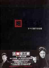 送料無料有/[DVD]/古畑任三郎 すべて閣下の仕業/TVドラマ/PCBC-50646