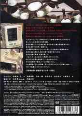 送料無料有/[DVD]/救命病棟24時スペシャル2005 第1シリーズ ディレクターズカット特別版/TVドラマ/PCBC-50734