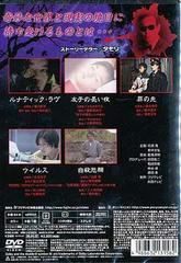 送料無料有/[DVD]/世にも奇妙な物語 DVDの特別編 1/TVドラマ/PCBC-51358