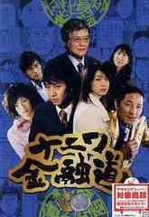 送料無料有/[DVD]/ナニワ金融道 6/TVドラマ/PCBC-50911