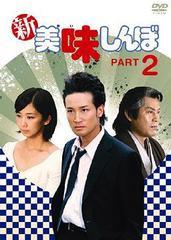 送料無料有/[DVD]/新美味しんぼ 2/TVドラマ/PCBC-51297