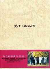 送料無料/[DVD]/愛という名のもとに DVD-BOX/TVドラマ/PCBC-50578