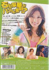 送料無料有/[DVD]/石川梨華/Rika Ishikawa MOST CRISIS! in Hawaii/PKBP-5107