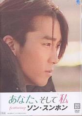 送料無料有/あなた、そして私 featuring ソン・スンホン DVD-BOX/TVドラマ/BWD-1800