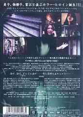 送料無料有/[DVD]/死づえ 〜噂霊〜/邦画/BWD-1546