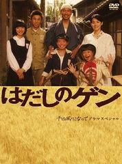 送料無料有/はだしのゲン/TVドラマ/PCBC-50882