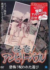 送料無料有/怪奇! アンビリーバブル 恐怖! 呪われた遊び/ドキュメンタリー/BWD-1830