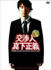 送料無料有/[DVD]/交渉人 真下正義 スタンダード・エディション/邦画/PCBC-50877