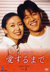 送料無料有/[DVD]/リュ・シウォン 愛するまで パーフェクトBOX Vol.1/TVドラマ/BWD-1672