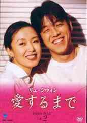 送料無料/[DVD]/リュ・シウォン 愛するまで パーフェクトBOX Vol.2/TVドラマ/BWD-1673