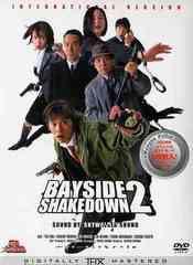 送料無料有/[DVD]/踊る大捜査線 BAYSIDE SHAKEDOWN 2 THX Edition/邦画/PCBC-50888