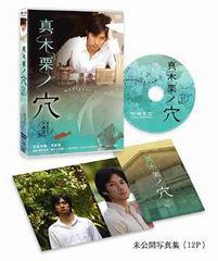 送料無料有/[DVD]/真木栗ノ穴/邦画/PCBP-51794