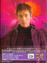 送料無料/[DVD]/素顔のイ・ビョンホン in オールイン プレミアムDVD-BOX/TVドラマ/BWD-1837