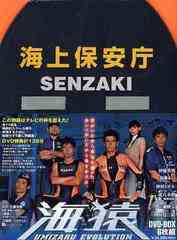 送料無料有/[DVD]/海猿 UMIZARU EVOLUTION DVD-BOX/TVドラマ/PCBC-60924