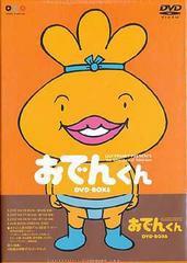 送料無料有/リリー・フランキー PRESENTS おでんくん DVD-BOX 6/アニメ/PCBP-61822