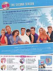 送料無料/[DVD]/ビバリーヒルズ高校白書 シーズン2 コンプリートBOX Vol.1/TVドラマ/PPS-114563