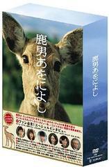 送料無料/[DVD]/鹿男あをによし DVD-BOX ディレクターズ・カット完全版/TVドラマ/PCBC-60939