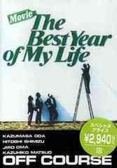 送料無料有/[DVD]/オフコース/Movie The Best Year Of My Life [期間限定生産]/FHBF-1010