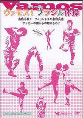 送料無料有/ヴァモス! ブラジル体操/趣味教養/JSDD-1017